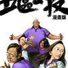 - HK : la politique expliquée en BD -