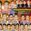 Lumpinee Stadium - Big fights announced with Saenchai, Nong-O, Sagetdao.