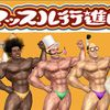 MUSCLE KÔSHINKYOKU (Muscle March)