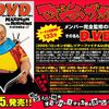 Maximum the Hormone - DVD Debu vs Debu