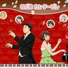 Top 10 anime 2007 - 3ème : nodame cantabile