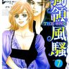 The One (Volume. 07)