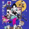 The Tatami Galaxy - Analyse