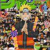 .:: Shônen Jump #03-04 ::.couverture et somaire