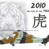 TIGER MEET : 2010 THE YEAR OF THE TIGER