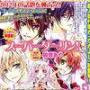 Nouvelle série pour Shouoto Aya