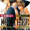 Brother x Brother chez Taïfu Comics