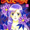 Tenshi no Uta - volume 05