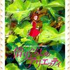 Cinema☆Karigurashi no Arrietty