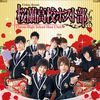 [J-drama]Ouran High School Host Club -桜蘭高校ホスト部