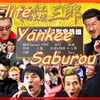 Elite Yankee Saburou (Ep 01-03 vostfr)
