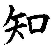 """La plupart de ces calligraphies ont &eacute&#x3B;t&eacute&#x3B; prises sur <a href=""""http://web.mit.edu/jpnet/"""">web.mit.edu</a> (et une ou deux sur <a href=""""http://www.dartmouth.edu"""">www.dartmouth.edu</a>). Elles reprennent l'ordre des <a href=""""http://www.zoldi.org/article-4493337.html"""">kanji</a> pr&eacute&#x3B;sents dans <a href=""""http://www.zoldi.org/article-4510405.html"""">mon dictionnaire kanji</a> (pour certains je n'ai pas trouv&eacute&#x3B; de bonne calligraphie, ce qui explique les num&eacute&#x3B;ros manquants).<br"""
