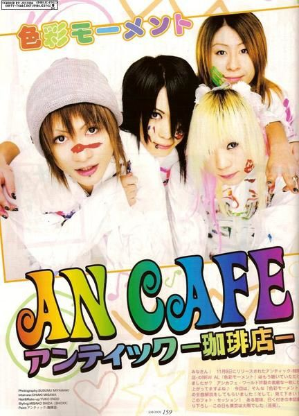 Album - Antic Cafe