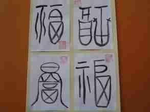 <p>La Caligraphie Chinoise dans la Chine Antique est tr&egrave&#x3B;s utilis&eacute&#x3B;e, aussi, ces photos tracent l'id&eacute&#x3B;ogramme chinois du mot &quot&#x3B;BONHEUR&quot&#x3B; de diff&eacute&#x3B;rentes fa&ccedil&#x3B;ons d'&eacute&#x3B;criture suivant l'&eacute&#x3B;volution de l'&eacute&#x3B;criture chinoise &agrave&#x3B; travers le temps.</p>