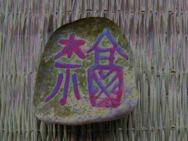 Voici le mot &quot&#x3B;Bonheur&quot&#x3B;, caligraphi&eacute&#x3B; sur les pierres de diff&eacute&#x3B;rentes fa&ccedil&#x3B;ons, dans l'&eacute&#x3B;criture du chinois &agrave&#x3B; l'ancienne.