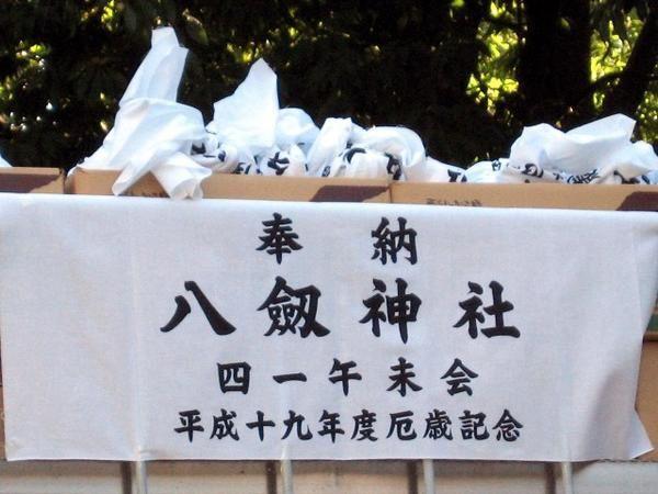 Album - Festival d'automne au Yatsurugi Jinja