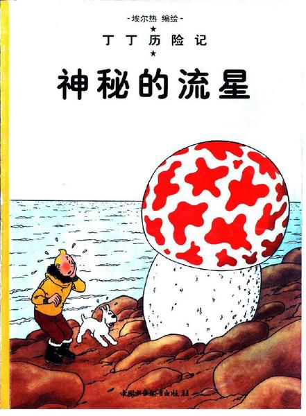 Album - Tintin Chine