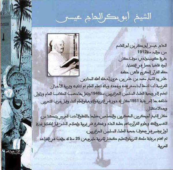 Quelques photographies  les plus représentatives de la ville de Laghouat
