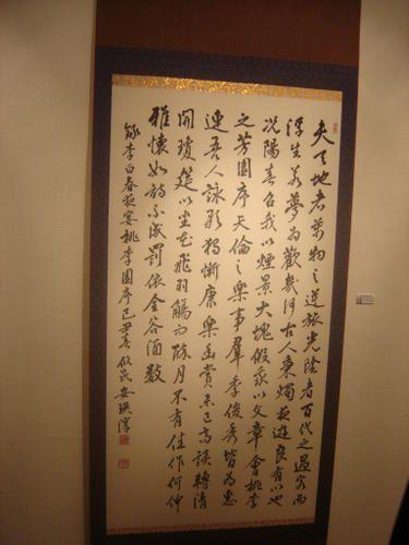 Album - Exposition de calligraphies à Insadong
