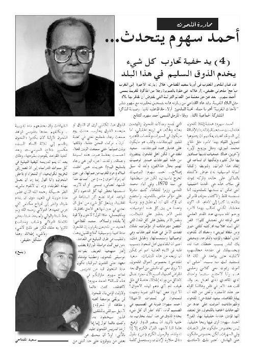 الصحافة المغربية والدولية