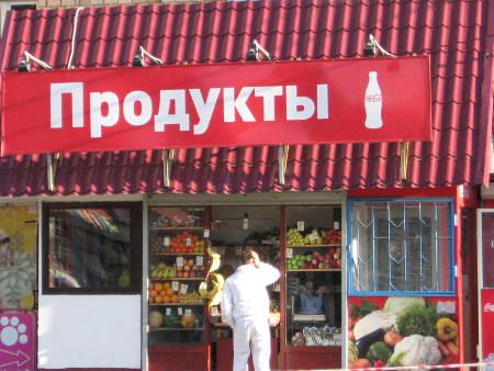Moscovites, rues, maisons d'habitation, etangs, voitures etc