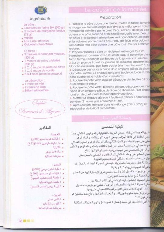Album - gateaux--tounsi-2-decoration-florale