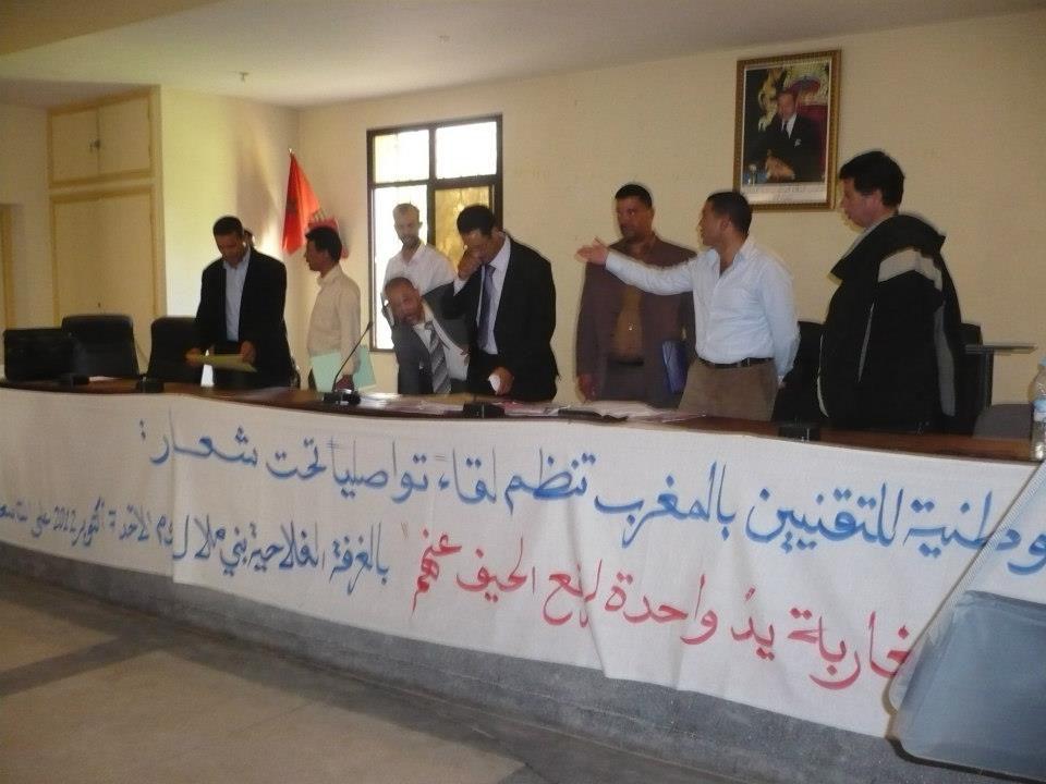 الملتقى الوطني الثاني للتقنيين المنظم من طرف الهيئة الوطنية للتقنيين بمدينة بني ملال يوم 07 أكتوبر 2012 بالغرفة الفلاحية والذي حة