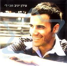 Découvrez chanteurs, chanteuses et musiques d'Israël