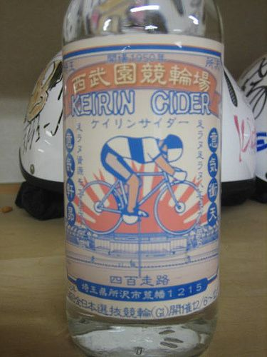 Album - KEIRIN-CULTURE