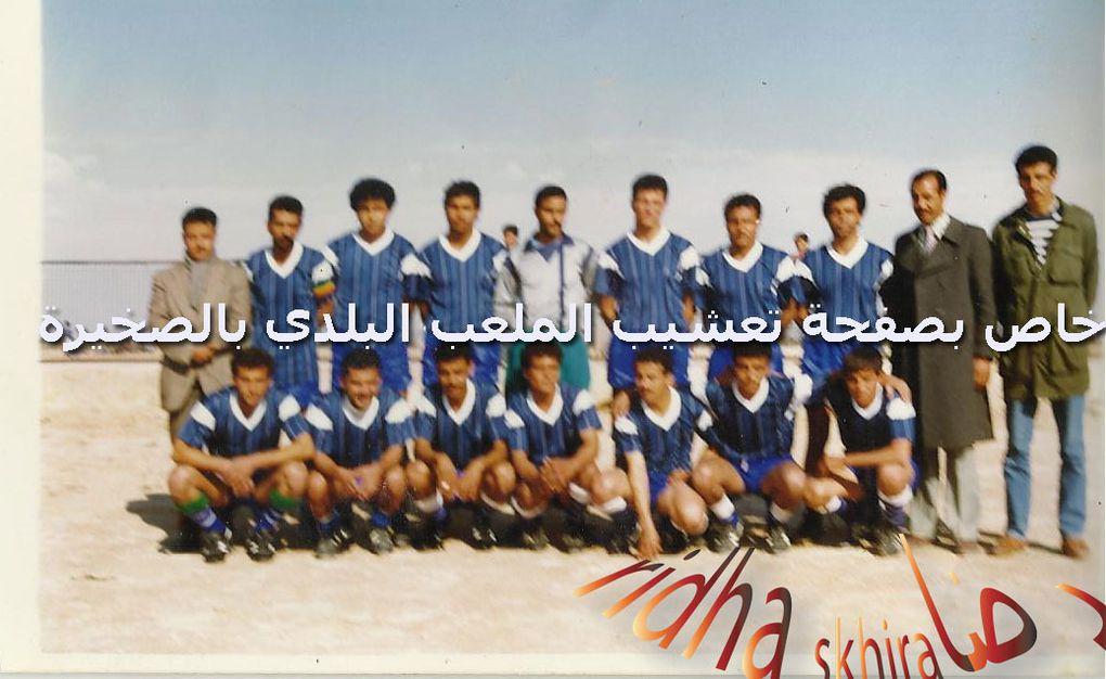 التهذيب الرياضي بالصخيرة منذ 1977 يواكب نشاط الشباب بالصخيرةEquipe sportive se skhira depuis 1977http://www.flickr.com/photos/ridha-sellami/sets/72157633113035162/