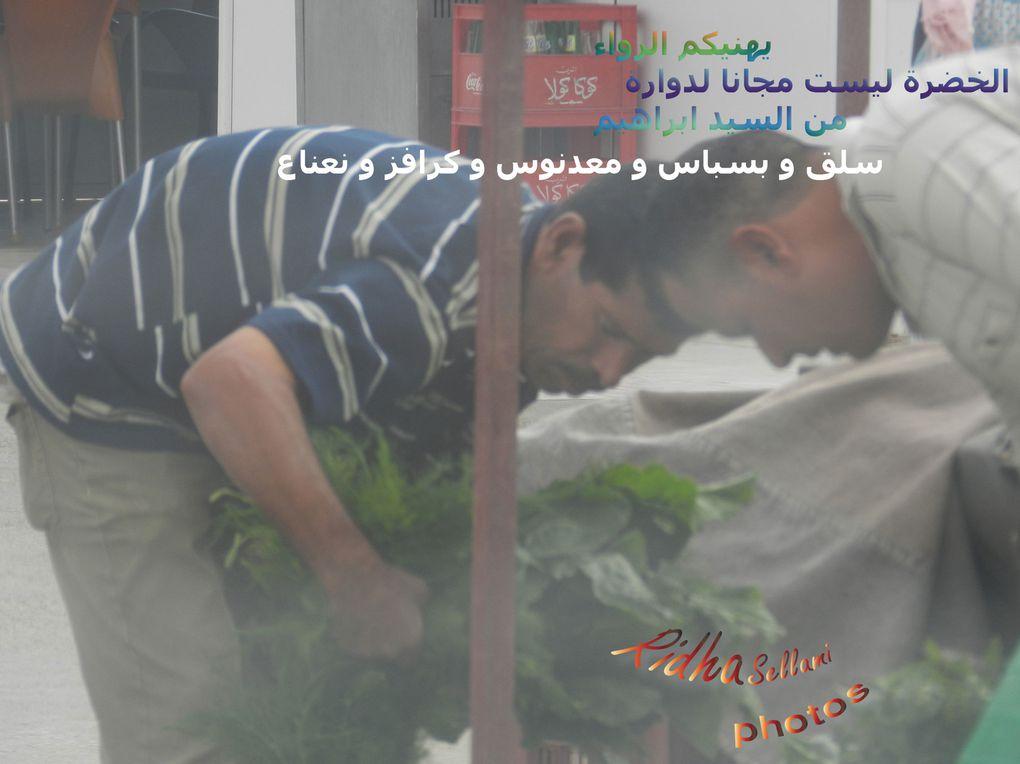 صباح الخير صخيرةلقطات و احداث سنة 2013