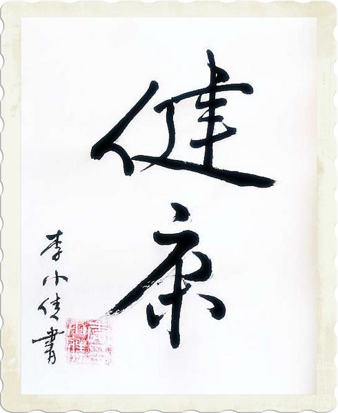 Quelques calligraphies et photos.