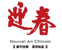 Album - Nouvel an Chinois 2011, Paris (couleur 1/2)