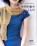 Écharpes au crochet