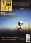 Cina: il centro di ricerca sugli UFO