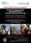 Des opposants syriens, invités d'un institut israélien à Jérusalem
