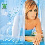 Les chanteuses du Mashreq soulèvent des polémiques