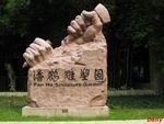 Musée dArt de Guangzhou-15
