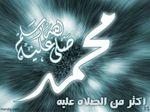 La signification de : صلى الله عليه و سلم (salaLLahû 'alayhi wa salam)