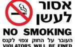Tabagisme et contre tabagisme en Israël