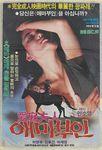 The Ae-ma woman (FFCP 2012) - Premier film érotique coréen (officiellement)