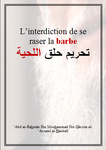 L'interdiction de se raser la barbe {تحريم حلق اللحية} Par l'imâm 'Abd ar-Rahmân Ibn Mouhammad Ibn Qâssim al-'Âssamî al-Hanbalî