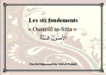 Les six fondements « Oussoûl as-Sitta » {الأُصُولُ السِّتَّةُ} Par l'imâm Mouhammad Ibn 'Abd al-Wahhâb [Arabe (harakat) - Français]