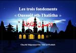 Les trois fondements « Oussoûl ath-Thalâtha » {الأُصُولُ الثَلاَثَةُ} Par l'imâm Mouhammad Ibn 'Abd al-Wahhâb [Arabe (harakat) - Français]