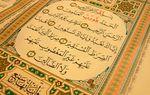 Tafsîr complet de la Sourate le Prologue (al-Fâtiha) : Mohammad al-Amîn ash-Shanqîtî