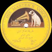 Anthems for the Nation of Luobaniya * 罗巴尼亚国歌: The Conference on Arabic Music in Cairo 1932