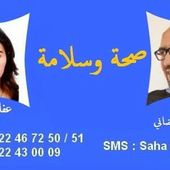 Le blog de Sanfoura مدونة السنفورة: حلقة مفتوحة خاصة ب الزيوت الأساسية و الأعشاب الطبيعية مع الدكتور عبد الخالق رمضاني 26/07/2016