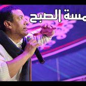 جديد : هشام الجخ - خمسة الصبح
