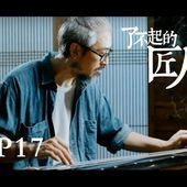 【了不起的匠人】THE GREAT SHOKUNIN 第17集 京城斫琴师 琴坛吴秀波Guqin (The Chinese Zither)(Eng-Sub)