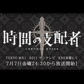 TVアニメ『時間の支配者』CM